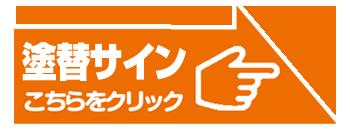 塗替のサイン
