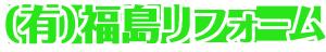 福島リフォーム